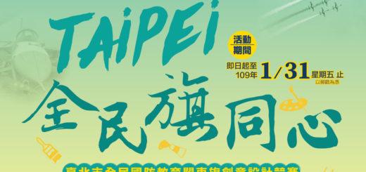 「Taipei・全民『旗』同心」關東旗創意設計競