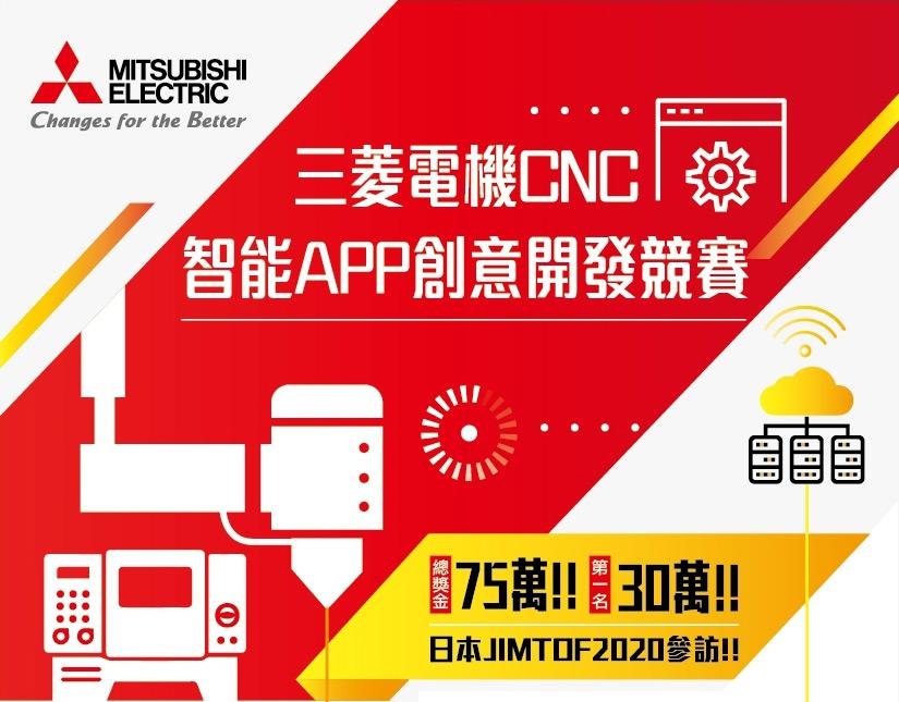 三菱電機CNC智能APP創意開發競賽