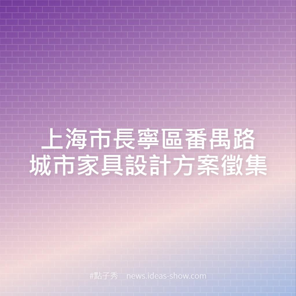 上海市長寧區番禺路城市家具設計方案徵集