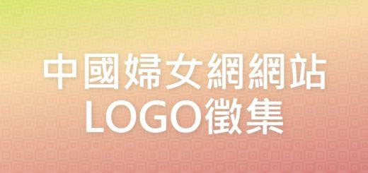 中國婦女網網站LOGO徵集