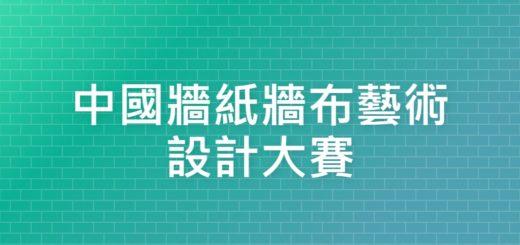 中國牆紙牆布藝術設計大賽