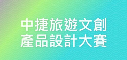中捷旅遊文創產品設計大賽