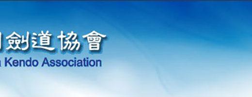 中華民國劍道協會