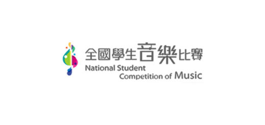全國學生音樂比賽