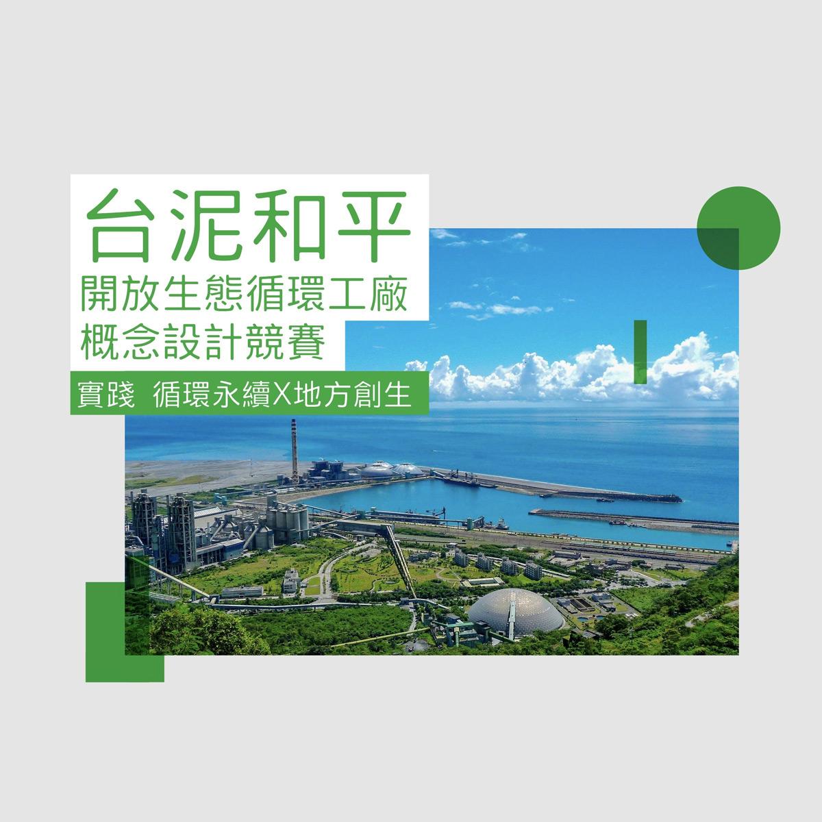 台泥和平開放生態循環工廠概念設計競賽