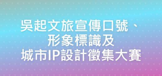 吳起文旅宣傳口號、形象標識及城市IP設計徵集大賽
