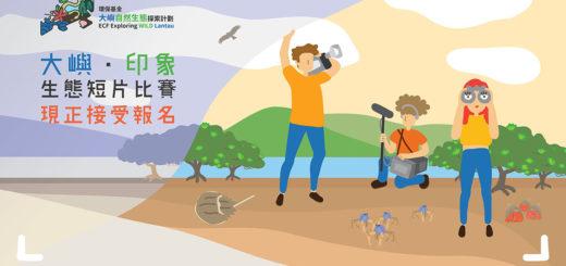 大嶼.印象生態短片比賽