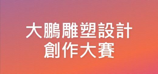 大鵬雕塑設計創作大賽