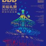 天壇禮讚全球華人設計師原創作品設計大賽