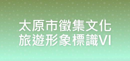 太原市徵集文化旅遊形象標識VI