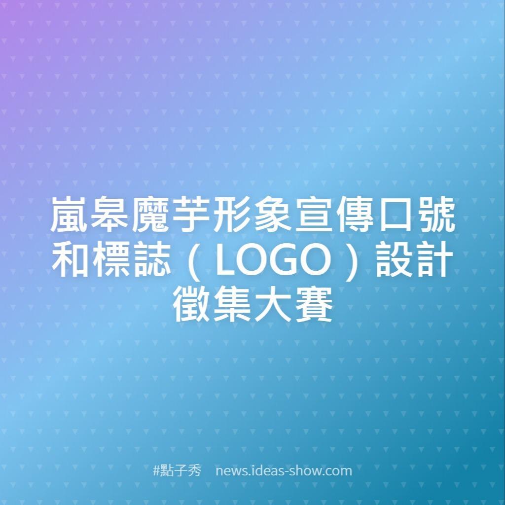嵐皋魔芋形象宣傳口號和標誌(LOGO)設計徵集大賽