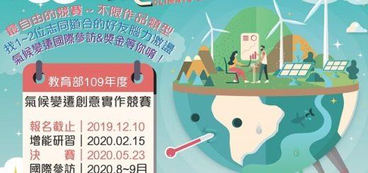 教育部。109年度「氣候變遷創意」實作競賽