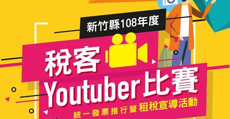 新竹縣。108年度「稅客Youtuber比賽」暨統一發票推行宣導活動