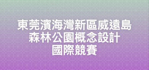 東莞濱海灣新區威遠島森林公園概念設計國際競賽