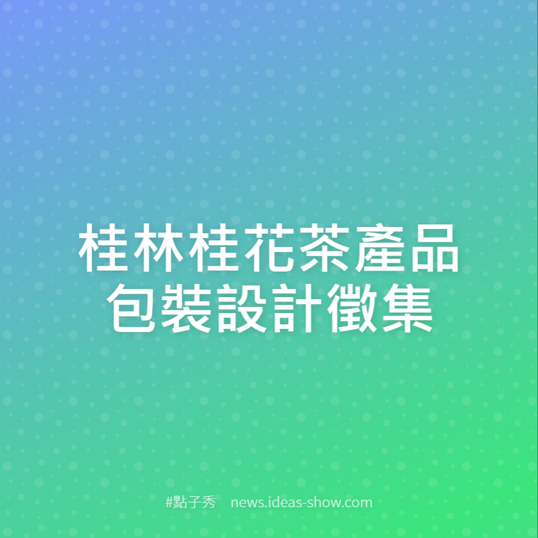 桂林桂花茶產品包裝設計徵集