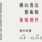 橫山書法藝術館策展徵件