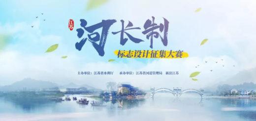 江蘇省河長制LOGO徵集大賽