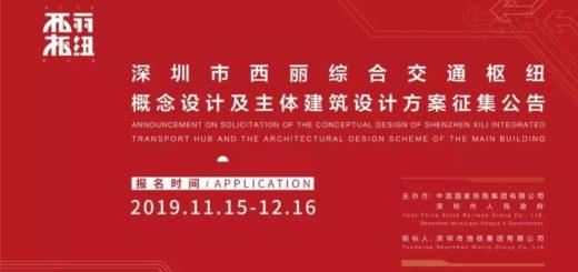 深圳市西麗綜合交通樞紐概念設計及主體建築設計招標
