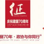 湖南省政協「壯麗70年・政協與你同行」文創產品設計創意大賽