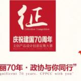 湖南省政協『壯麗70年・政協與你同行』文創產品設計創意比賽