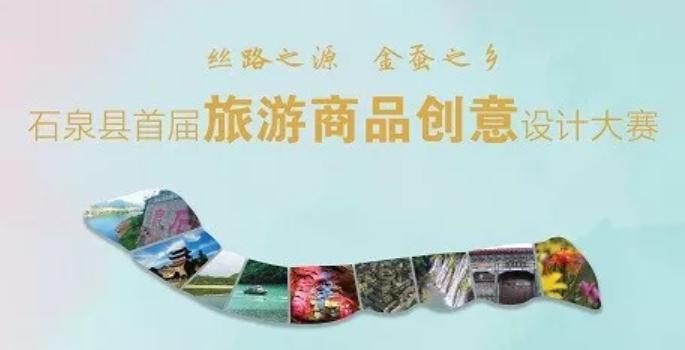 石泉縣旅遊商品創意設計作品徵集大賽