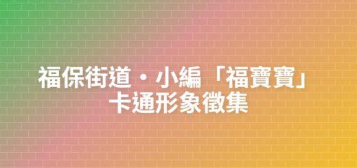 福保街道・小編「福寶寶」卡通形象徵集
