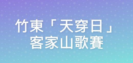 竹東「天穿日」客家山歌賽