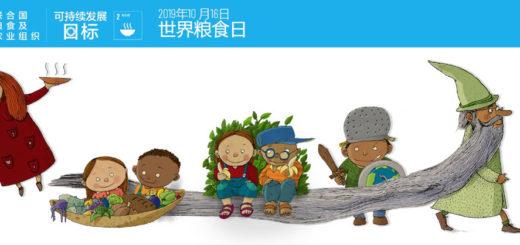 聯合國糧食及農業組織。世界糧食日宣傳海報設計比賽