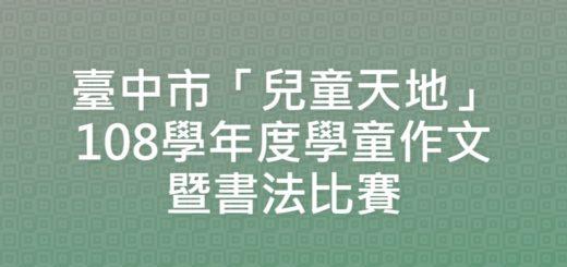 臺中市「兒童天地」108學年度學童作文暨書法比賽