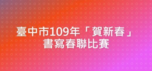 臺中市109年「賀新春」書寫春聯比賽