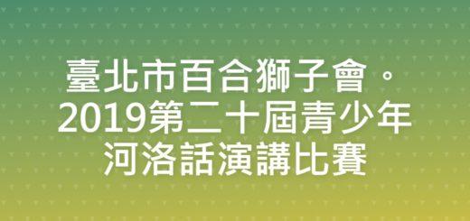 臺北市百合獅子會。2019第二十屆青少年河洛話演講比賽