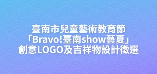 臺南市兒童藝術教育節「Bravo!臺南show藝夏」創意LOGO及吉祥物設計徵選