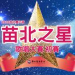 苗北慶元宵「2020苗北之星」歌唱大賽