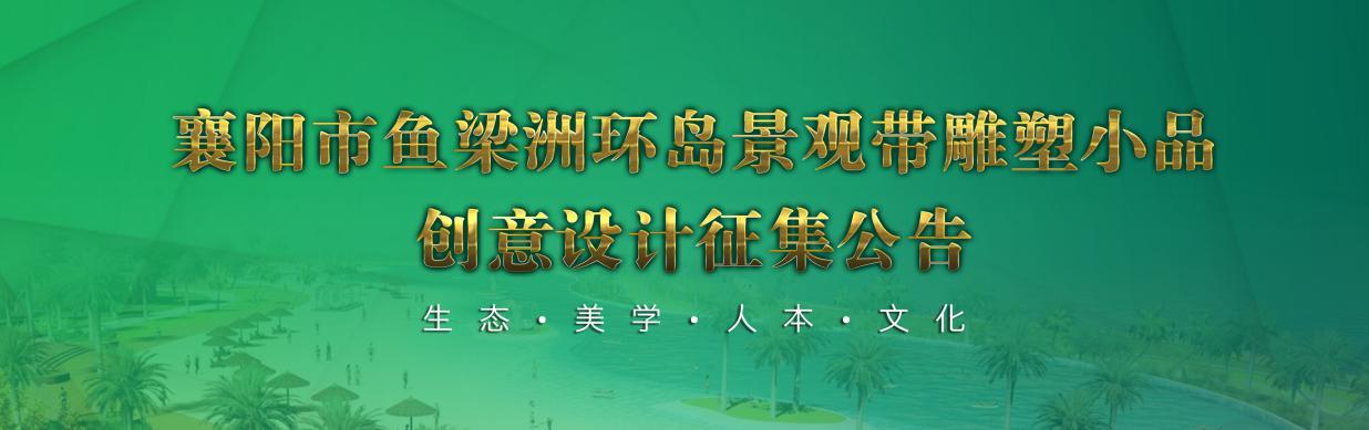 襄陽市魚梁洲環島景觀帶雕塑小品創意設計大賽