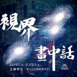 2019「視界.畫中話」攝影比賽