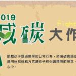2019「減碳大作戰」活動
