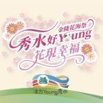 金陵花海祭「秀水好 YOUNG 花現幸福」彩繪寫生比賽