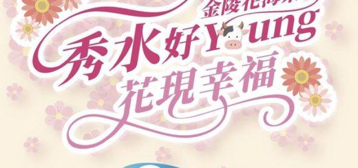 金陵花海祭「秀水好 YOUNG 花現幸福」