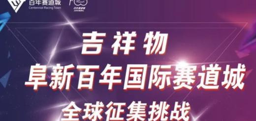 阜新百年國際賽道城吉祥物設計大賽