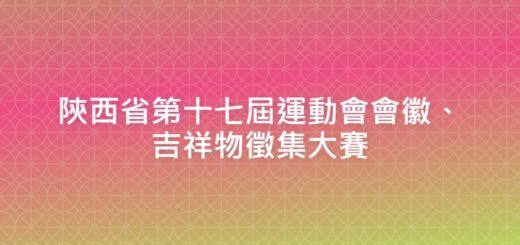 陝西省第十七屆運動會會徽、吉祥物徵集大賽