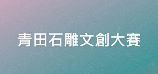青田石雕文創大賽