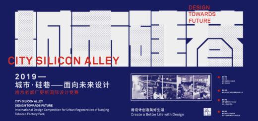 面向未來設計「城市.硅巷」南京老煙廠更新國際設計競賽