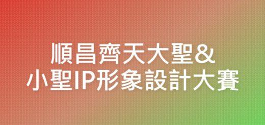 順昌齊天大聖&小聖IP形象設計大賽