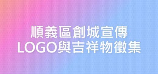 順義區創城宣傳LOGO與吉祥物徵集