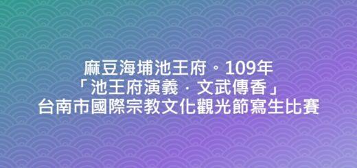 麻豆海埔池王府。109年「池王府演義.文武傳香」台南市國際宗教文化觀光節寫生比賽