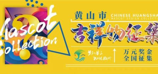 黃山市吉祥物設計徵集大賽