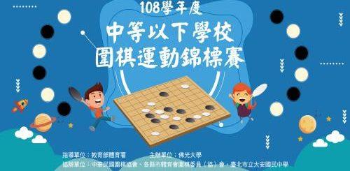 108學年度中等以下學校圍棋運動錦標賽競賽