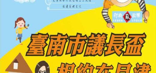 108年臺南市「議長盃」相約在月津歌唱比賽.鹽水武廟