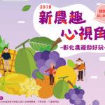 108彰化縣「新農趣.心視角。彰化農遊勁好玩」食農與農遊體驗競賽