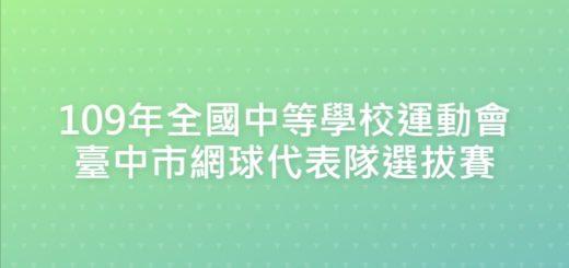 109年全國中等學校運動會臺中市網球代表隊選拔賽